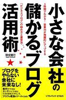 羽切さんの本