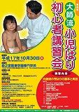第4回大師流小児はり初心者講習会in大阪