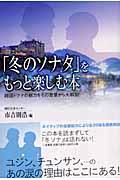冬のソナタ特別編