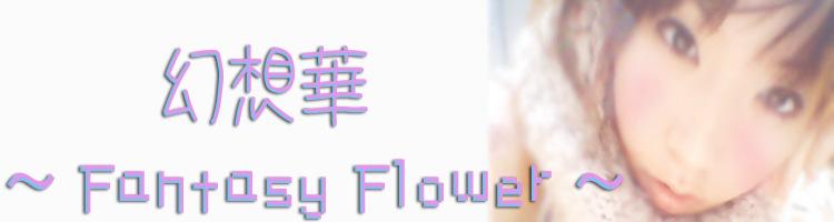 ���z�`Fantasy Flower�`