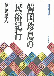 伊藤亜人教授