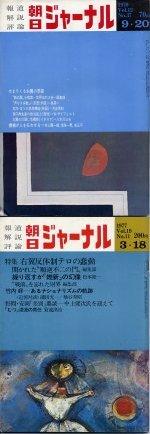 朝日ジャーナル 1970&1977