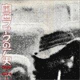関西フォークの歴史 1966-1974(1)
