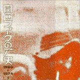 関西フォークの歴史 1966-1974(2)