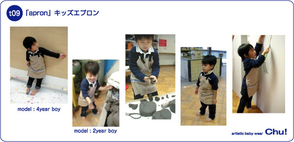 baby wear chu キッズエプロンイメージ