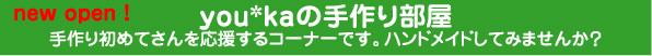 youka 手作り ハンドメイド オリジナル