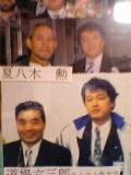 夏木勲・道場六三郎