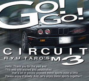 RYU太郎のBMW E30 M3~Go!Go!サーキット! 筑波サーキット?日光サーキット?・・・RYU太郎とM3の行く末は・・・~