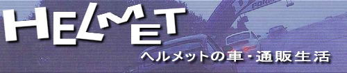 ヘルメットの車・通販生活-アライ・Bell-