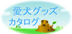 愛犬グッズ・カタログ
