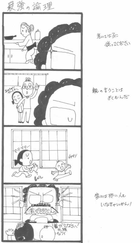 01_最強の理論