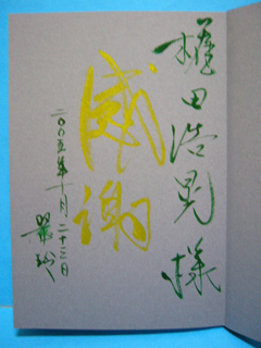 成澤翠玲さん筆文字