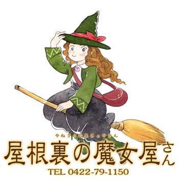 魔女イラストロゴ