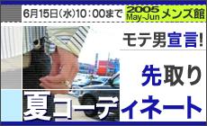 楽天モテ男230x140_18.jpg
