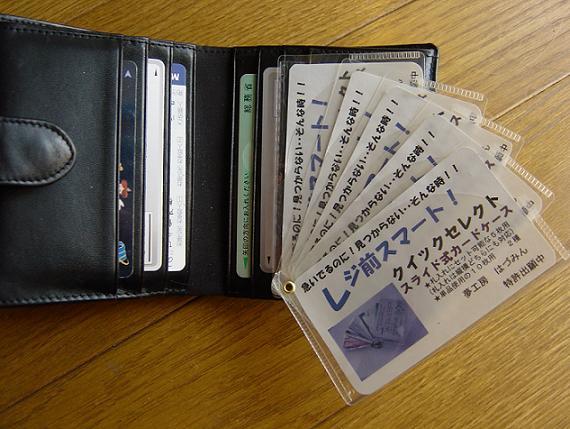 よく使うカードは札入れにセットして