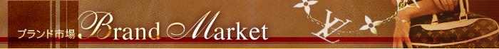 ブランド市場
