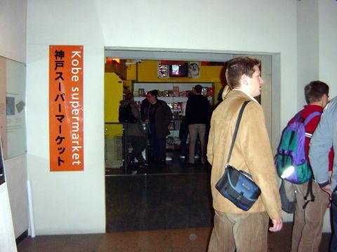 一般的な神戸のスーパー