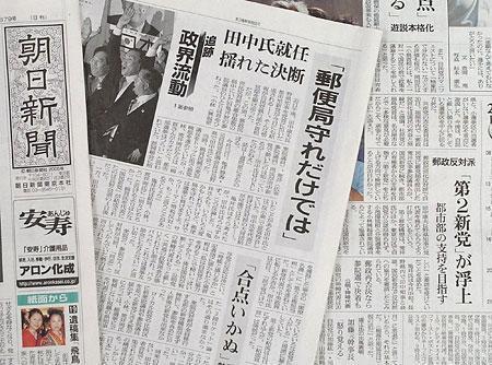 ☆ 珊瑚事件より深刻な<朝日新聞>虚偽メモ問題 | 書評日記 ...