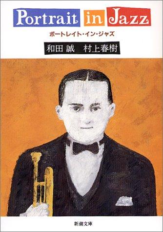 村上 春樹 jazz