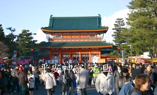 2005年 元旦 平安神宮2