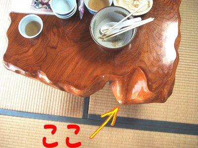 智美テーブル