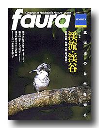 faura(ファウラ)08号