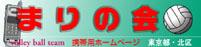 「まりの会」携帯用Webサイト