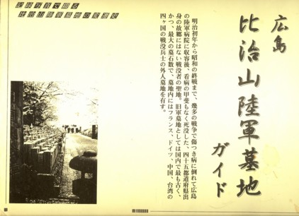 第二作『別冊・広島比治山陸軍墓地ガイド』