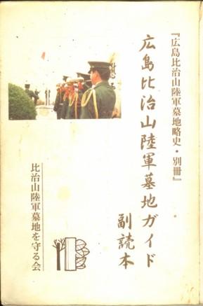 第三作『比治山陸軍墓地ガイド 副読本』