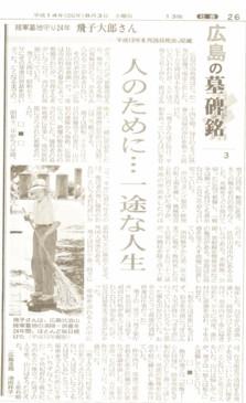 鎮魂の奉仕作業に精を出す飛子氏の新聞記事