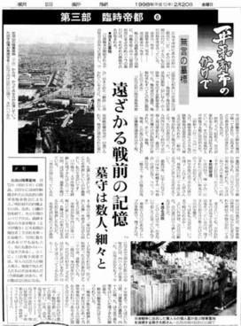 朝日新聞で墓地の実情を伝えた記事