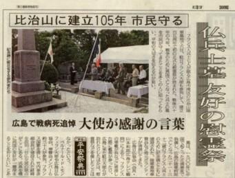 初のフランス人兵士墓地慰霊祭(中国新聞)