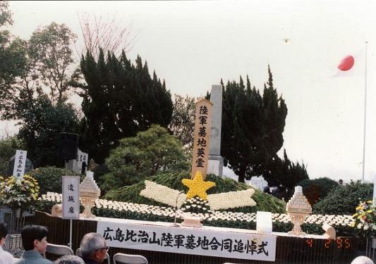 広島比治山陸軍墓地合同追悼式
