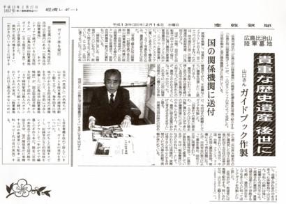産経新聞に自費出版の『別冊・広島比治山陸軍墓地ガイド』のことが大きく記事に。