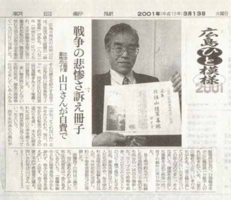 自著が朝日新聞に大きく記事となる