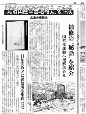 産経新聞で記事となった自著。