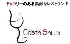 コスタサリーチ