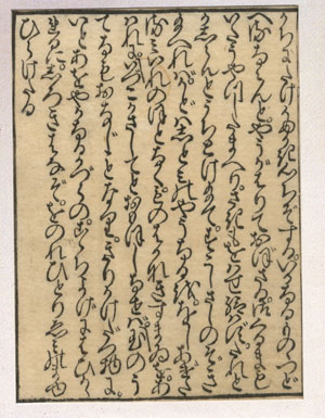 「源氏物語」のゆかりの地(画像)   源氏物語の世界 - 楽天ブログ