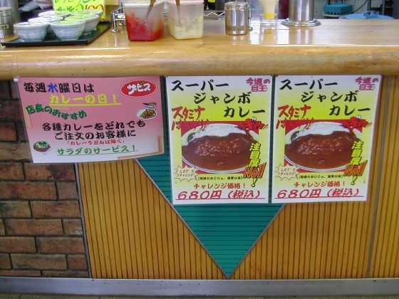 スーパージャンボカレー/告知ビラ