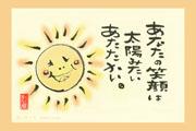 山純 太陽