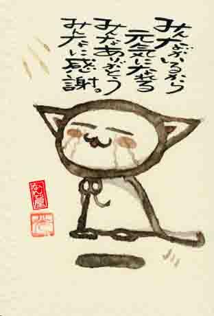 みんな感謝…笠原猫
