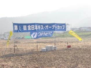 第一回全日本キスオ-ナ-カップ6