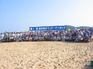 第一回全日本キスオ-ナ-カップ8