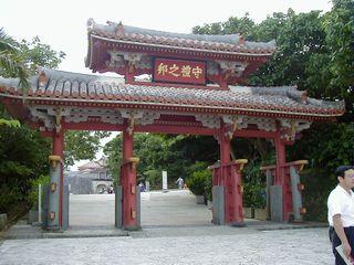 首里城の入り口、守礼門です。