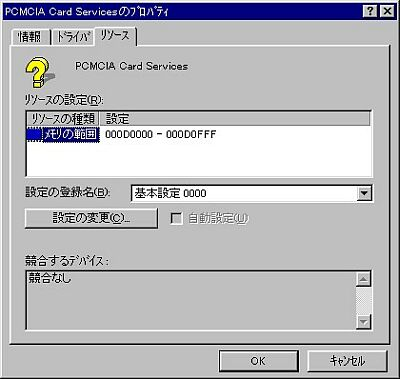 resource setting of PCMCIA Card Services