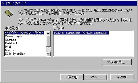 Installing PCMCIA socket