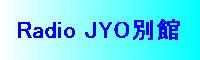 Radio JYO別館へようこそ♪