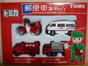トミカ 郵便車セット1