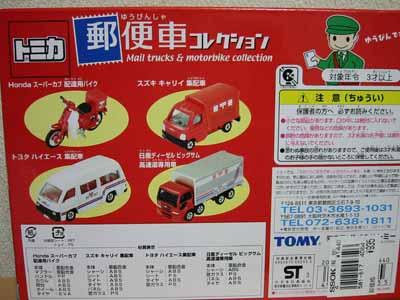 トミカ 郵便車セット2