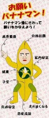 お願いバナナマン